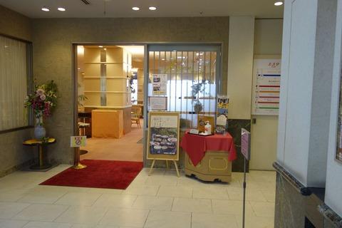 たまに行くならこんな店 電鉄富山駅に直結した「富山地鉄ホテル」の朝ごはんは、ホタルイカなどを含めて富山ならではの食材が美味しな料理が楽しめます