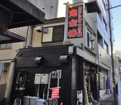 たまに行くならこんな店 カラシビつけ麺鬼金棒(麺あつもり編)