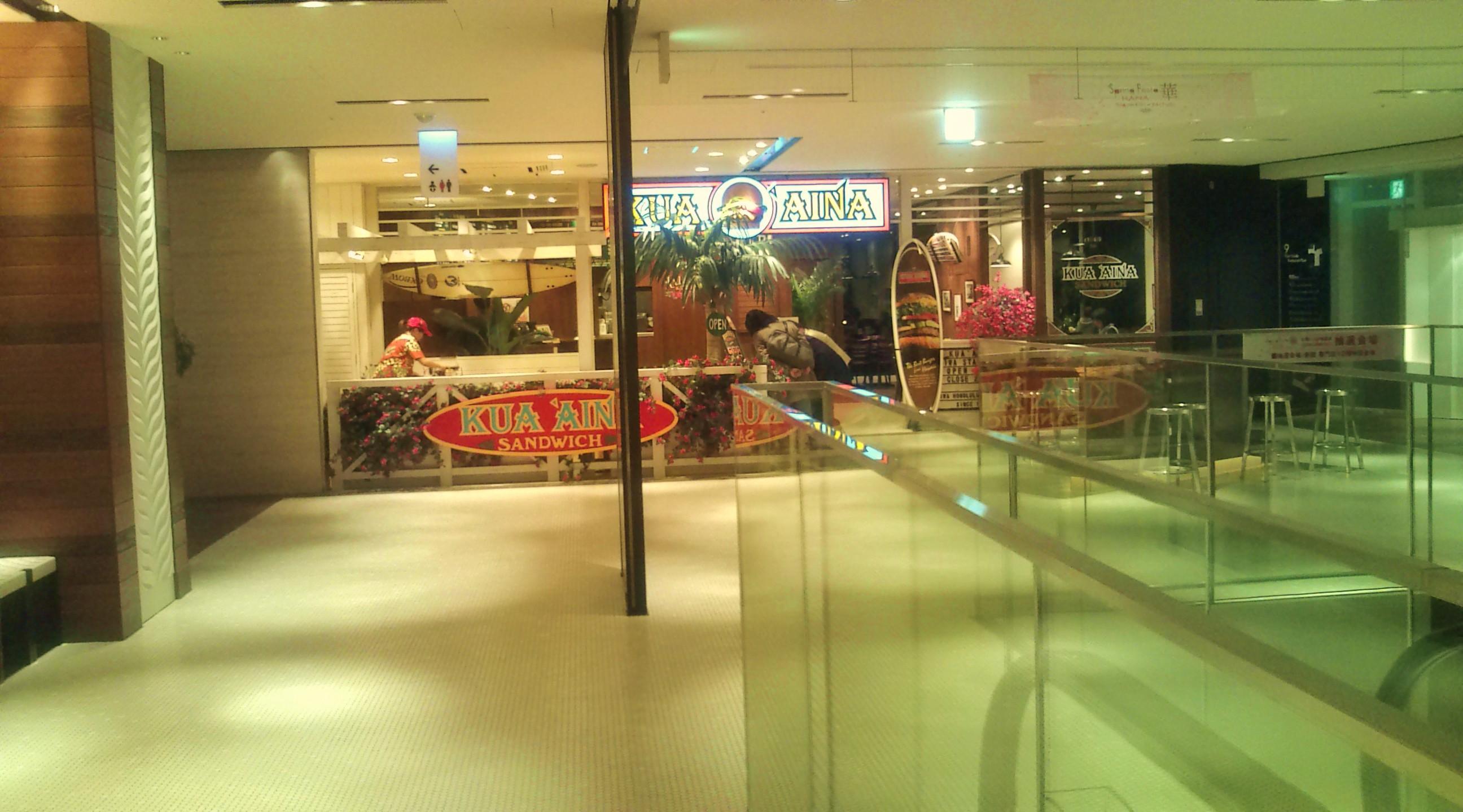 たまに行くならこんな店 KUA 'AiNA柏高島屋新館店
