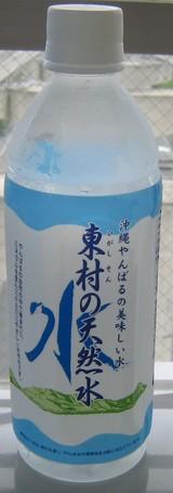 今日の飲み物 沖縄やんばるの美味しい水 東村の天然水