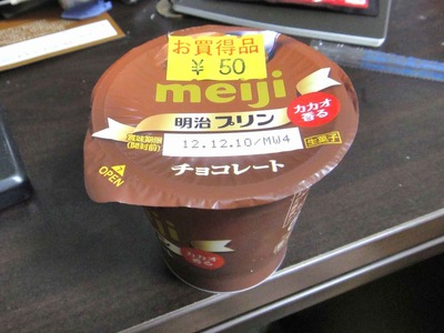 たまに買うならこんな商品 明治プリンチョコレートはココアの香りが結構強いトロリと食感のプリンです