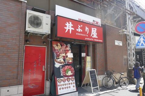 たまに行くならこんな店 神田駅の高架下にあるで「まぐろ丼や 恵み」で、「とれたてなかおち丼」を食す!