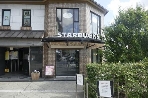 たまに行くならこんな店 京都・三条大橋前にある「スターバックス・コーヒー 京都三条大橋店」では何と川床席を完備!朝ごはんスポット少なめな三条大橋エリアで朝ごはんを食す!
