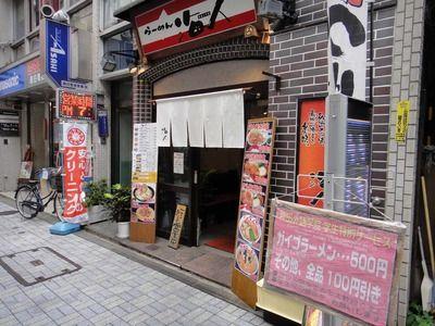 たまに行くならこんな店 和風ラーメン海人(太麺醤油編)