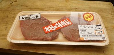 たまに買うならこんな商品 新潟県中越地震で大被害を受けた旧山古志村の名前を冠した「山古志牛(ランプ)」