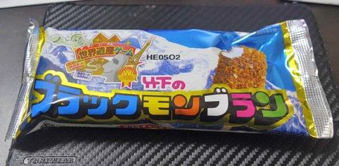 たまに買うならこんな商品 佐賀県ご当地アイスクリームブラックモンブランは程よいクッキーの食感が堪らない佐賀ソウルフードなアイスクリームです。