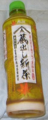 今日の飲み物 香り引き出す70度抽出(緑茶) 蔵出し新茶期間限定全量契約栽培茶葉使用