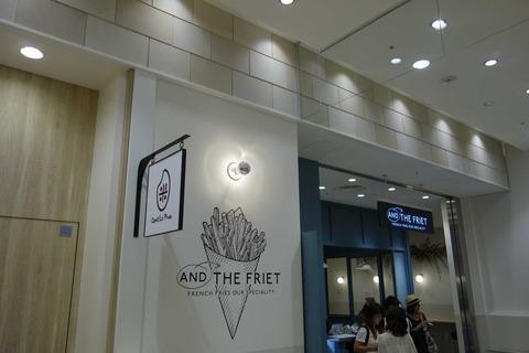 たまに行くならこんな店 たまに行く多摩地区にもフレンチフライの名店「アンドザフリット立川店」が出来たので行ってみました!※店内は女子率高しです