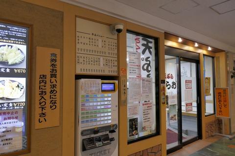 たまに行くならこんな店 2年前に揚げたてアツアツウマウマな穴子定食に舌鼓を打った「天ぷらひらお天神店」で、海老の天ぷらをメインにした定食を食す!