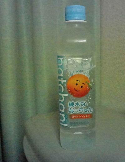 今日の飲み物 い・ろ・は・すじゃないよなっちゃんだよ!フレーバーウォーターな「純水ななっちゃん透明オレンジ果汁」