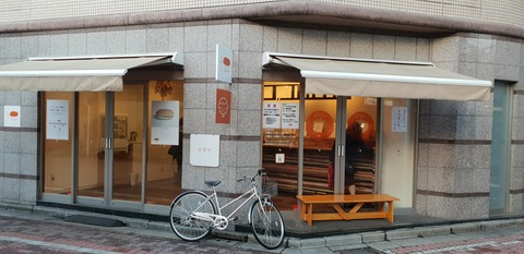 たまに行くならこんな店 近年人気を誇る創作コッペパンが楽しめる「吉田パン 亀有本店」で、惣菜コッペパンから菓子コッペパンまで色々食べてみた!