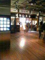 たまに行くならこんな店 築地食堂源ちゃん秋葉原店