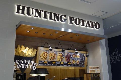 たまに行くならこんな店 イオンモール沖縄ライカムには流行りのフライドポテト専門店「ハンティングポテトイオンモール沖縄ライカム店」では南国感溢れるフライドポテトが楽しめます