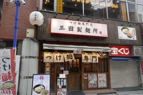 たまに行くならこんな店 安定してつけ麺が美味しい「三田製麺所 神田店」で、新登場の魚介豚骨系の風味満点な「油そば」を食す!