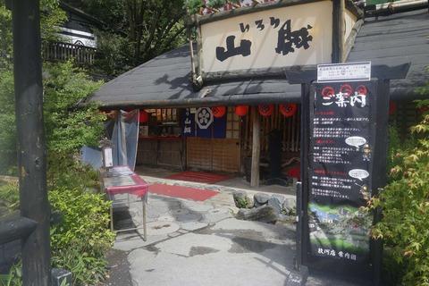 たまに行くならこんな店 大手WEBメディアでも紹介されている「いろり山賊 玖珂店」は、料理も美味しく、珍スポット要素もあるエンタメ全開などローカル飲食店でした