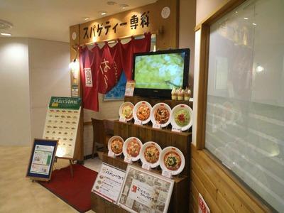 たまに行くならこんな店 スパゲッティー専科はらっぱ 高崎駅ビルモントレー店