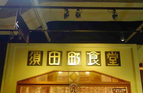 たまに行くならこんな店 UDXビル内にある「須田町食堂」は、中々ハンバーガーが美味しかったです