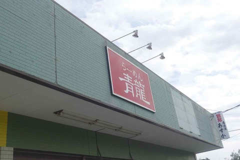 たまに行くならこんな店 エキトオ系のあっさり食べやすいラーメンが頂ける「らーめん青龍」は鹿嶋神宮観光と合わせて行ってみると良いかもです