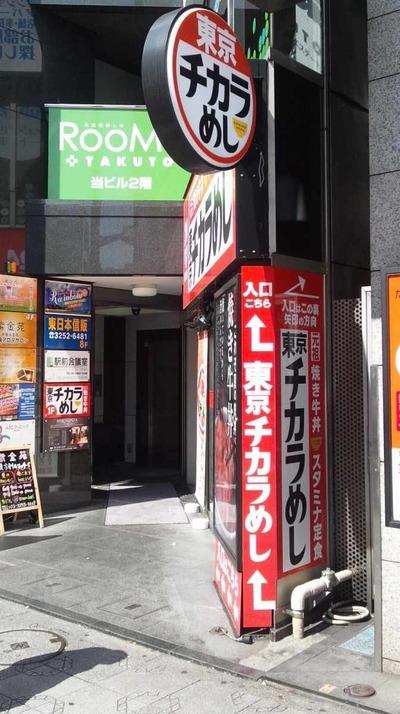 たまに行くならこんな店 ガンダムAGE放送終了記念 東京チカラめし神田東口店でユリンちゃああああああああああああああああああん「またの名を油淋鶏orユーリンチー」定食を頂きました