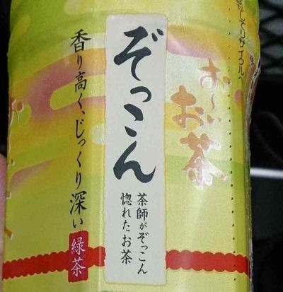 今日の飲み物 2013年ぞっこんloveな「お~いお茶 ぞっこん茶師がぞっこん惚れたお茶」は円やかで飲みごたえの有る!ぞっこん惚れちゃう味わいなお茶です。