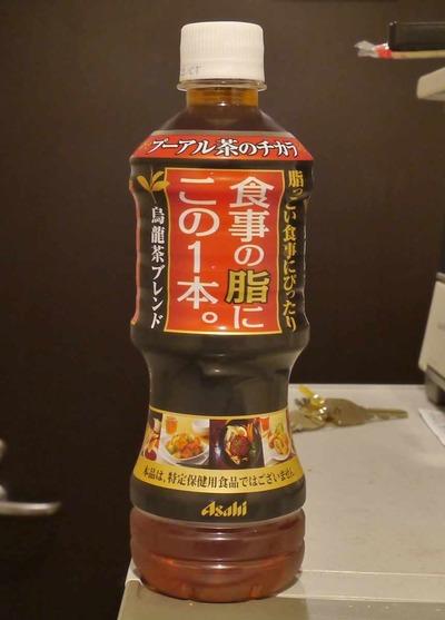 今日の飲み物 プーアル茶と烏龍茶の兄弟仁義!「食事の脂にこの一本。烏龍茶ブレンド」