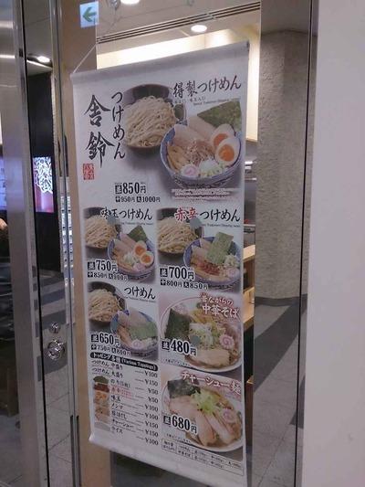 たまに行くならこんな店 つけ麺の名店六厘舎の系譜を受け継ぐ舎鈴の赤羽版「舎鈴赤羽駅店」でラーメンをいただいてきました