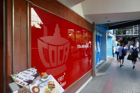 たまに行くならこんな店 日本には有楽町に支店のある「Coca Restaurant Siam Square」で、初のタイスキを体験してきました!