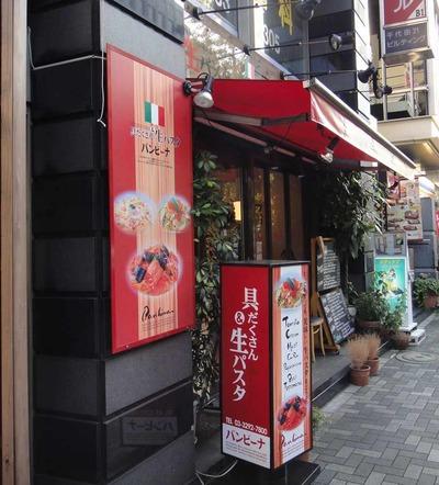 たまに行くならこんな店 具だくさん&生パスタ バンビーナ(ぺペロンチーノ大盛り830円)