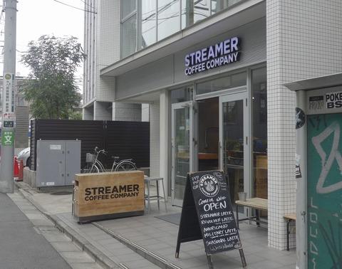 たまに行くならこんな店 渋谷駅と原宿駅に挟まれた所にある「ストリーマーコーヒーカンパニー」は、国際色豊かな客層なサードウェーブコーヒー店でした