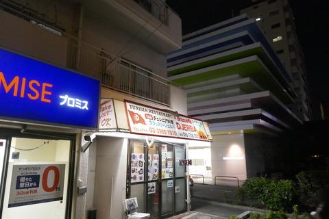 たまに行くならこんな店 志村坂上駅でチュニジア料理を楽しみたい時にオススメな「ブラッスリージェルバ」で色々と夜飯を食らう!