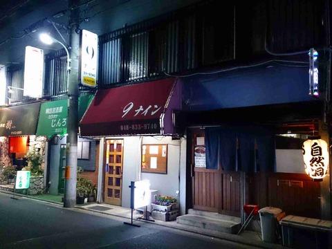 あの日行ったこんな店 コスパ系ラーメンの自然洞北浦和店でスペシャル味噌ラーメンを頂きました