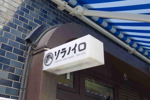 たまに行くならこんな店 ソラノイログループの初号店「ソラノイロ」はベジベジ感溢れる麺とスープが楽しめるラーメンが頂けます