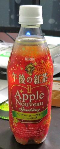 今日の飲み物 2011年版のリンゴと紅茶葉を使用した「午後の紅茶Apple Nouveau Sparkling」