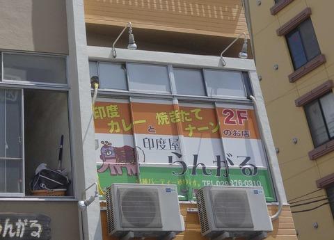 たまに行くならこんな店 勝田駅前の大人気カレー店「印度屋らんがる」は常に行列が出来るほどに賑わっていました
