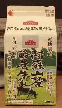 今日の飲み物 阿蘇山麓酪農牛乳