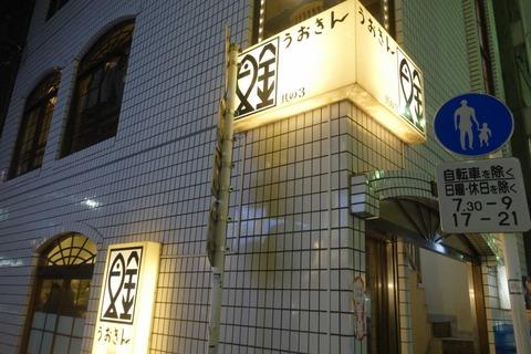 たまに行くならこんな店 狭いながらも魚金の味が楽しめる「魚金3号店」で安価にボリューム感たっぷりなさく飲みを楽しみました