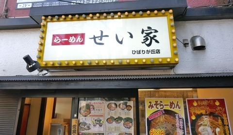 たまに行くならこんな店 家系なメニューが揃う「らーめんせい家 ひばりヶ丘店」で、家系の美味さと味噌の風味が融合した「味噌ラーメン」を食す!