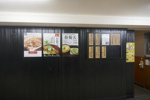 たまに行くならこんな店 相模線横浜駅チカな「星のうどん」で、今都内で流行りの博多系うどんを食す!
