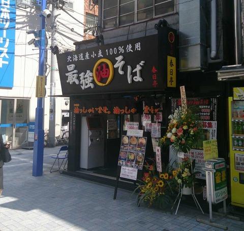 たまに行くならこんな店 オープンしたばかりの春日亭神田店は、程よく腰のある麺を使った油そばが味わえる、いらっしゃいませの挨拶が油らっしゃいませになるお店です