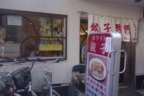 たまに行くならこんな店 柏市民にも愛されているホワイト餃子のお店「ホワイト餃子店 柏店」は独特のTAWARAちゃん的な見た目の独特の食感がたまらないホワイト餃子が味わえます