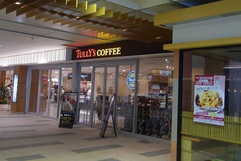 たまに行くならこんな店 タリーズコーヒー宇都宮駅ビルパセオ店で秋の味かもなパンプキン推しメニューを堪能しました