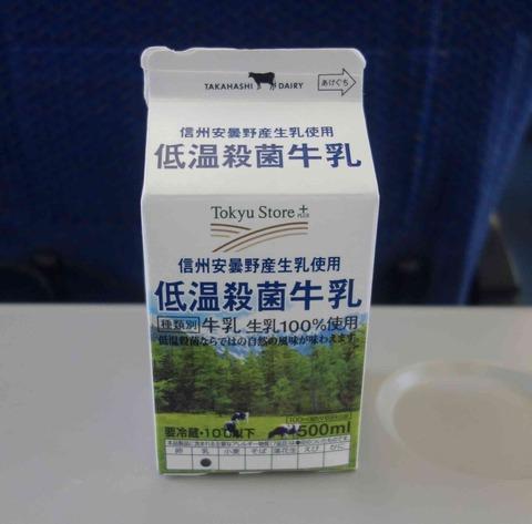 今日の飲み物 信濃安積野産生乳使用 低温殺菌牛乳は65度殺菌された一品で、低温殺菌牛乳ならではの濃厚な味わいで美味しいです