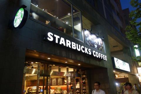 たまに行くならこんな店  中目黒は意識高い系が多く住まう地である事もあって、スタバが空いててびっくり!空いていたスタバは「スターバックス・コーヒー 中目黒山手通り店」です