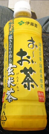 今日の飲み物 国産茶葉・国産米限定 お~いお茶焼きたての香り玄米茶