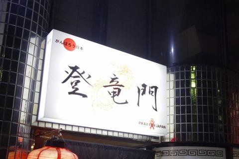 たまに行くならこんな店 エキチカで深夜も営業している登竜門は、沖縄だけではなく全国的にも珍しいかもな「太麺を使った担々麺」が頂けるお店です