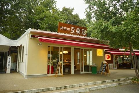 たまに行くならこんな店 柿田川湧水群の目の前にある「カメヤ 柿田川豆腐館」で、名水仕立ての豆腐を使ったオリジナリティあふれるアイスクリームを食す!
