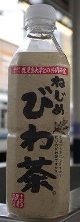今日の飲み物 ねじめびわ茶 十津川農場謹製 『ふつうのお茶にしますか?』 『ねじめびわ茶ですか?』です