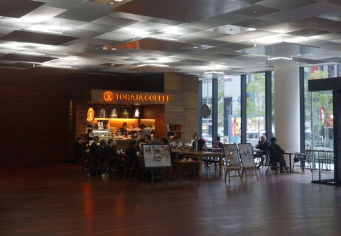 たまに行くならこんな店 近畿圏にしか無いかも知れない謎のコーヒーチェーン店「トラジャコーヒー」は、インドネシアのトラジャの名前を冠したとあって中々のコーヒーが楽しめます