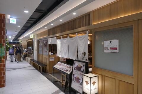 たまに行くならこんな店 ヨドバシAkiba8Fレストラン街にある「肉匠の牛たん たん之助 ヨドバシAkiba店」で、熱々ウマウマなタンシチューを食す!