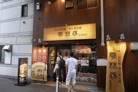 たまに行くならこんな店 秋葉原と神田に挟まれた人気の「雲林坊秋葉原店」で、辛旨な「麻婆丼」、「汁なし担々麺」を食す